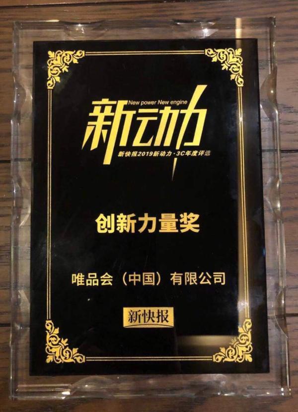 """唯品会荣获《新快报》2019新动力""""年度创新力量奖""""等两项大奖"""