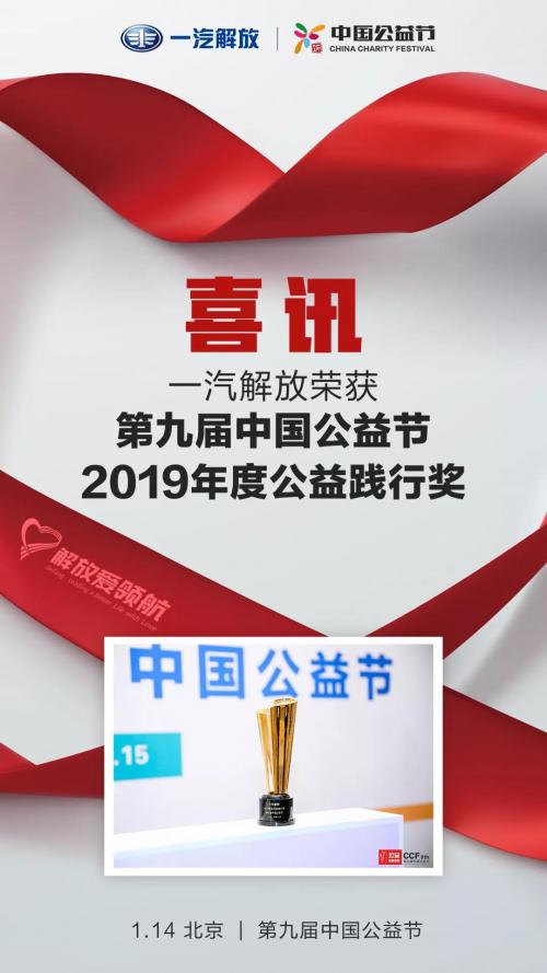 """一汽解放荣获第九届中国公益节"""""""