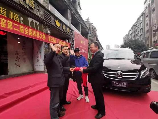 恒福茶具:东道养杯大赛冠军杨兴杰先生奔驰大奖正式交车!