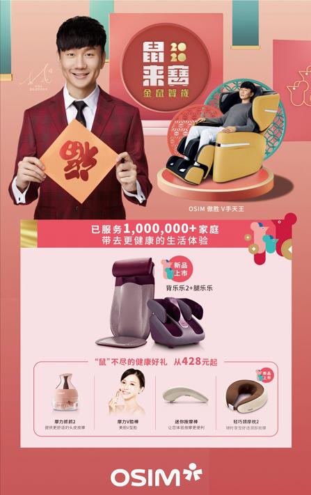 """OSIM傲胜:春节将至 快来接收""""鼠""""于你的年货好礼"""