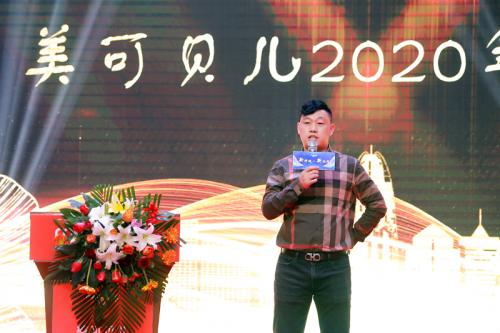 2020美可贝儿年会盛典圆满落幕!