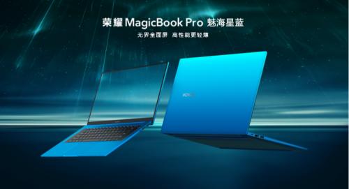 跨界联名百事可乐,荣耀MagicBook Pro魅海星蓝潮酷十足
