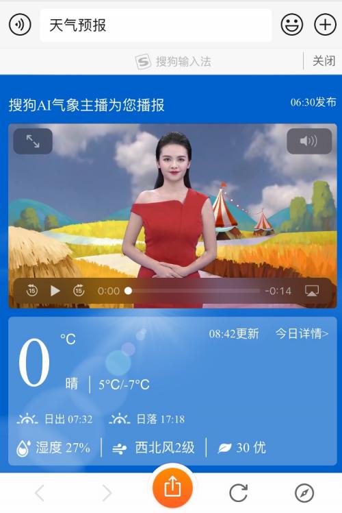"""天气情况早知道,搜狗输入法AI气象主播""""雅妮"""""""