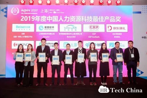 荣誉 | 喔趣科技荣获2019中国人力资源科技年度双项大奖!