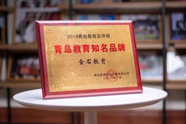 """金石教育连续五年蝉联""""青岛教育知名品牌"""",两夺""""最佳雇主"""",好老师·好课堂成就好学生!"""