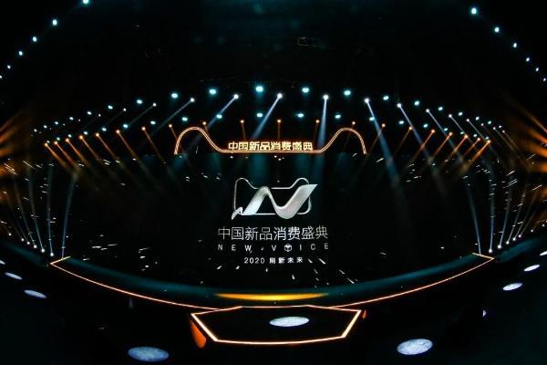"""<b>用新品和脑洞想象未来,天猫小黑盒""""中国新品消费盛典""""发布九大新品消费</b>"""