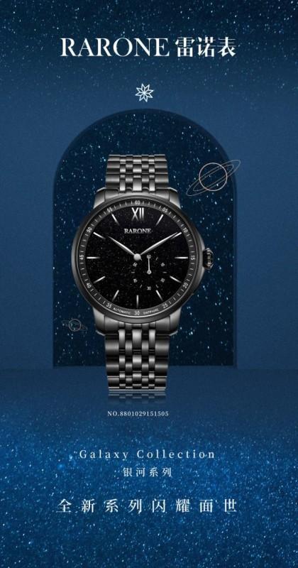 RARONE雷诺表全新银河系列腕表璀璨上市 点缀你的腕间星河