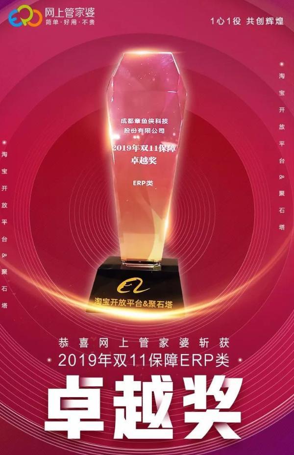 淘宝举办2019双11表彰会 网上管家婆获卓越奖