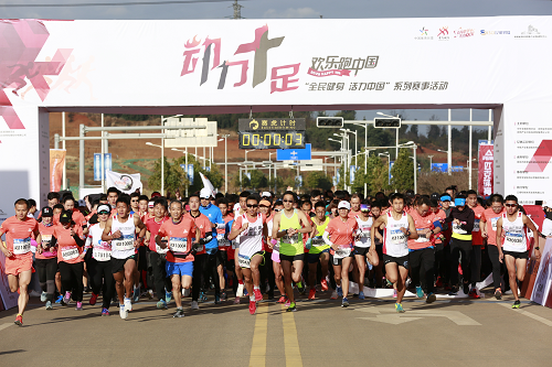 开跑2020!欢乐跑中国鸣响新年第一枪