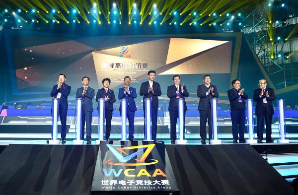 <b>WCAA2020国际高校对抗赛开幕,掀起大连电竞体育狂潮</b>