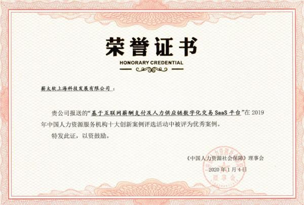薪太软入选2019年中国人力资源服务机构年度优秀创新案例
