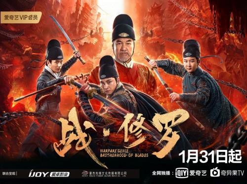 功夫总裁王羲之主演电影《战修罗》定档正月初七爱奇艺独家上映!