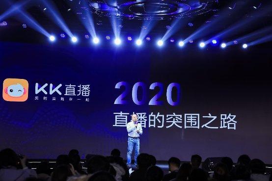 KK直播都汉钧出席第三届中国网络红人营销大会 分享行业观点