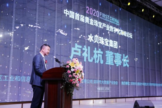 热烈庆祝2020首届中国黄金珠宝产业数字化高峰论坛顺利召开