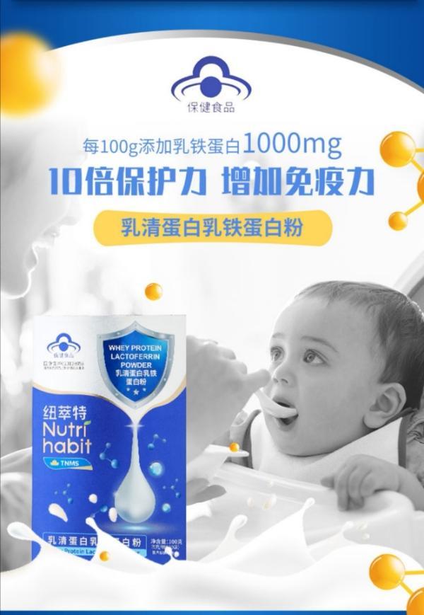 """纽萃特乳清乳铁蛋白荣耀上市,为宝贝提供""""10倍保护力""""!"""