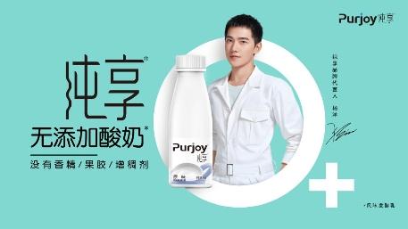 纯享酸奶携手代言人杨洋 开启2020无添加之旅