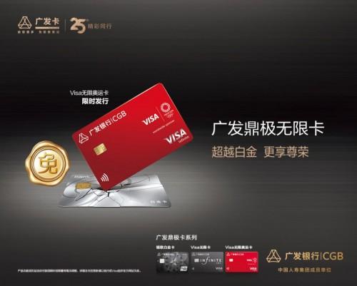 广发银行推出国内首张奥运主题无限卡 田亮成首位持卡人