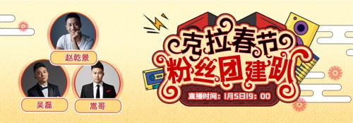 吴磊赵乾景嵩哥齐聚克拉春节粉丝团建趴 在线搞怪互怼惹爆笑