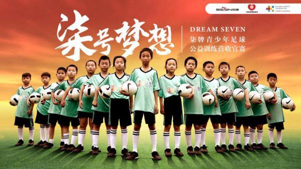 """为梦想喝彩 柒牌""""柒号梦想""""青少年足球公益训练营圆满收官"""