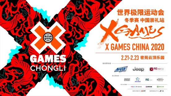 勇闯天涯superX首席赞助X Games China, 共同开启冰雪新纪元!