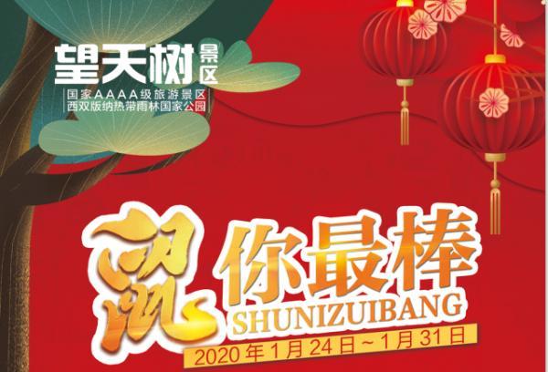 2020年春节望天树景区春节活动