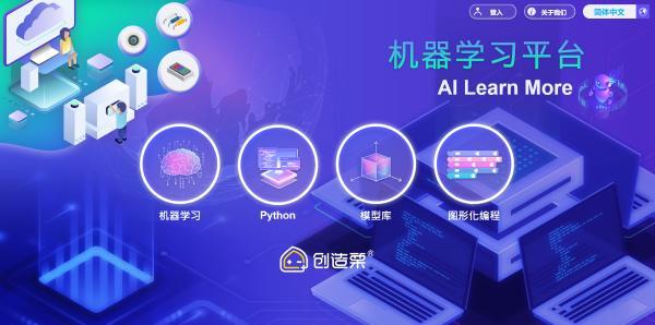 威盛创造栗AI Learn More 首个青少年机器学习教学平台正式推出