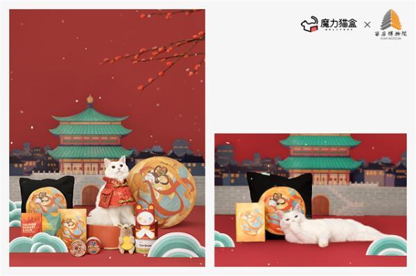 <b>魔力猫盒x西安博物院,带你穿越大唐盛世国风!</b>