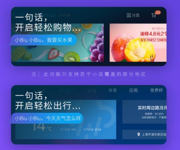 苏宁小Biu智慧屏正式开售 高配置+新功能成年货首选