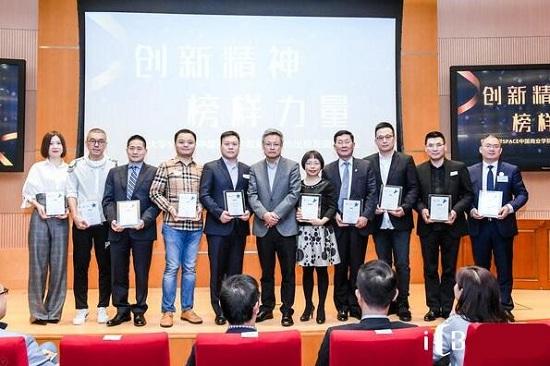 """香港大学SPACE中国商业学院""""杰出校友""""颁奖典礼举行"""