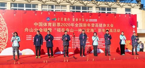 """""""中国体育彩票""""2020年全国新年登高健身大会(舟山分会场)火热举行"""