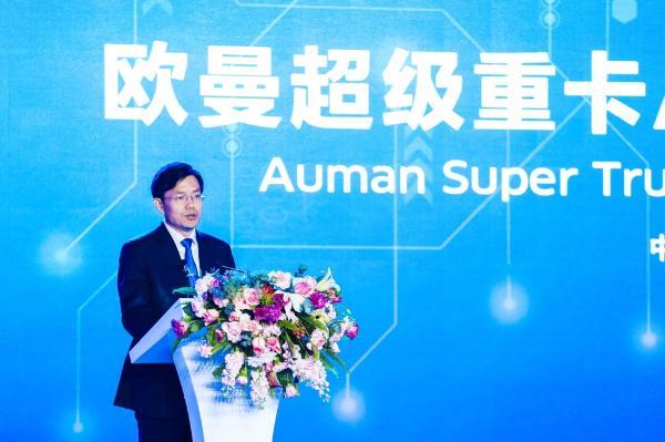 欧曼超级重卡AMT自动挡客户大会举行 自动挡只选欧曼成为共识