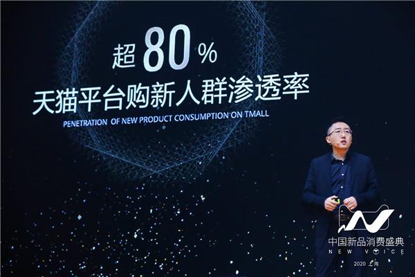 中国新品消费盛典第二年,天猫小黑盒开启未来新消费大门