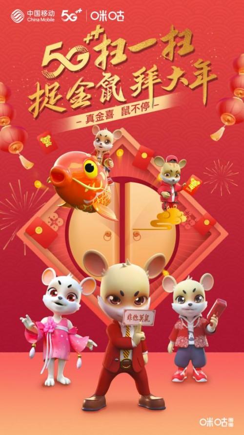5G扫一扫,捉金鼠拜大年 中国移动咪咕开启5G新玩法