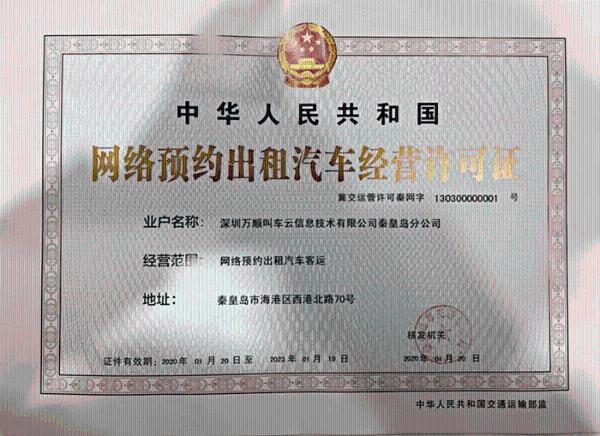 万顺叫车喜获第245张河北省秦皇岛市网约车合法运营牌照