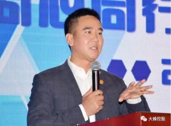 大蜂控股召开2020年会 奚春阳规划未来版图