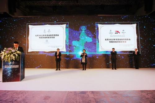 北京2022年冬奥会和冬残奥会制服装备研发实验室正式揭牌