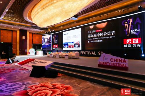 """海信日立荣获第九届中国公益节""""2019企业社会责任行业典范奖"""""""