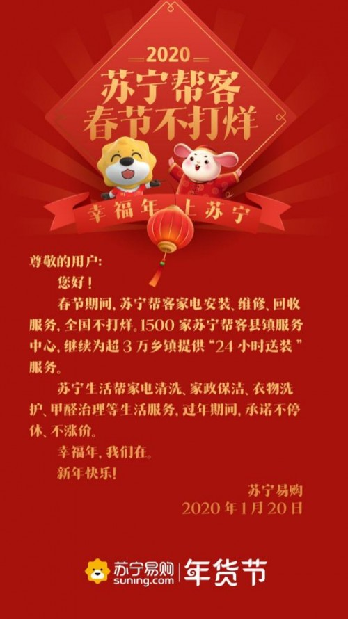 """年货节的社区""""年味担当"""":苏宁生活帮服务不打烊"""