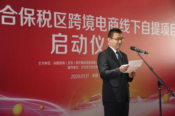 北京天竺综保区跨境电商线下自提项目正式启动