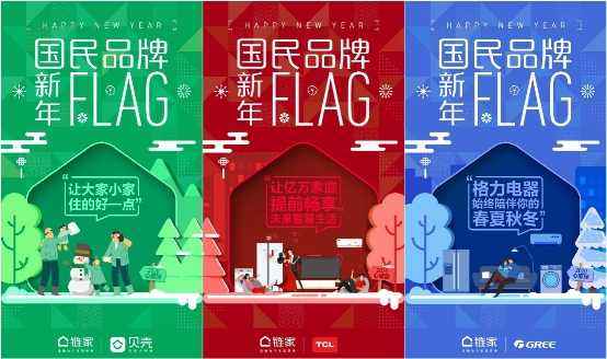 這些五花八門的新年FLAG里,有中國人期盼的生活