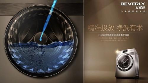 精准洗涤,至柔烘衣,比佛利嵌入式滚筒洗衣机全新上市