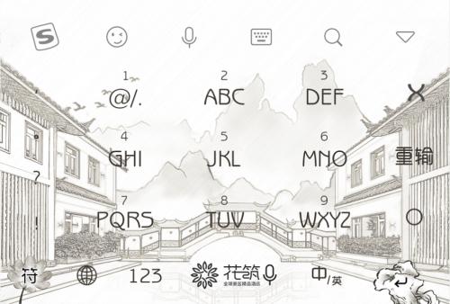 玩转跨界,花筑酒店×完美世界游戏×搜狗输入法推出国风主题房!
