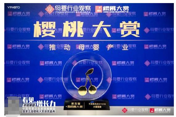 金紫亦受邀2019樱桃大赏,大蜜健康再获重量级企业大奖