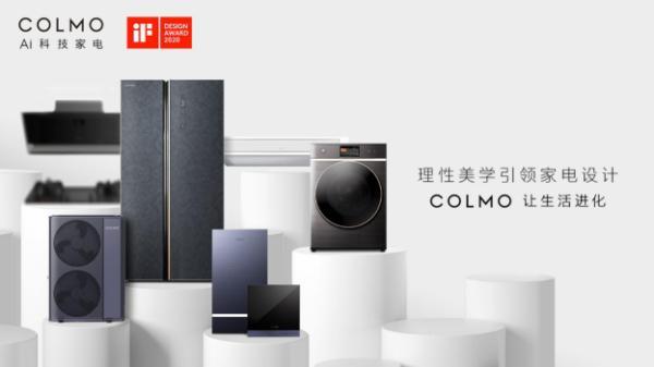 COLMO 揽获8项IF设计大奖,以理性美学引领家电设计风尚