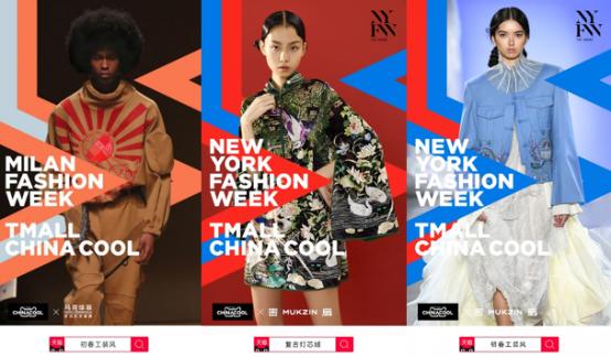 Tmall China Cool时装秀再现 天猫国潮来了传递中国品牌时尚态度
