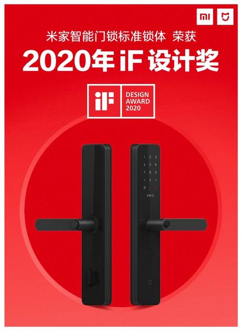 """小米米家智能门锁荣获""""2020年德国iF设计奖"""""""