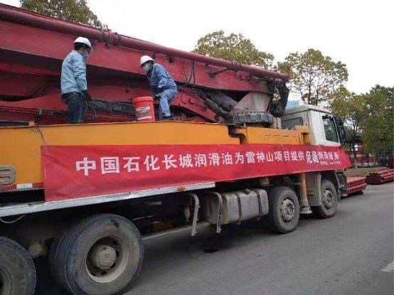 """中国石化长城润滑油: 与时间赛跑 并轨推进""""战疫、复产""""工作"""