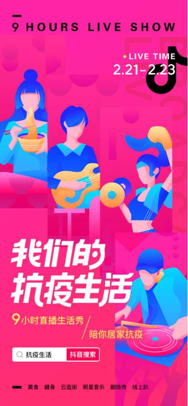 健康居家选择抖音直播!回顾孙悦、吴敏霞等明星主播的精彩生活秀