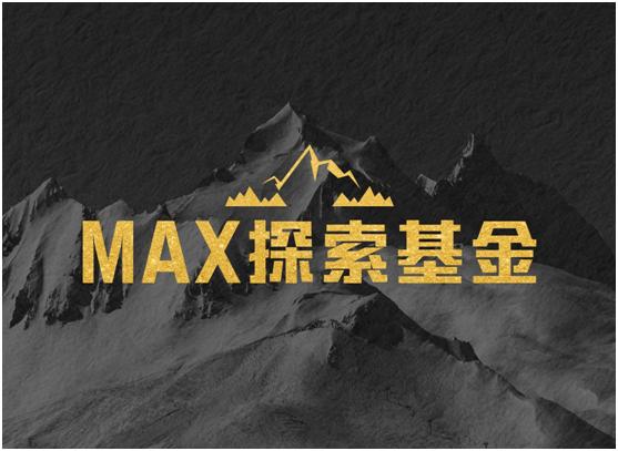 MAX探索基金 助力探索客 为你的户外梦想赋能