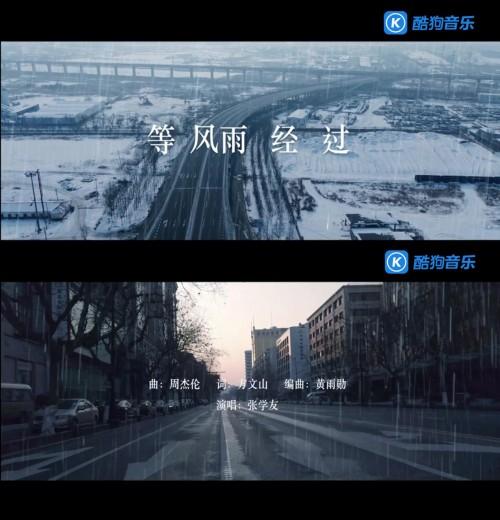 张学友周杰伦《等风雨经过》MV上线酷狗音乐